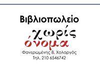 logo: BOOKSTORE PAPALEONIDAS