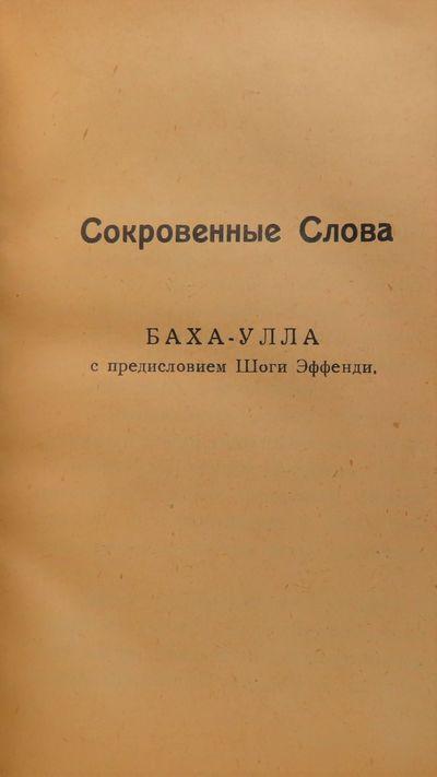 "Image for ??????????? ????? (Sokrovenyje Slova, Sokrovennoe Slova), ? ???????????? ???? ??????? (s predisloviyem Shogi Zffendi) (Translated: The Hidden Words, with a preface by Shoghi Effendi).  Also known as the ""Hidden book of the Fatimih."""