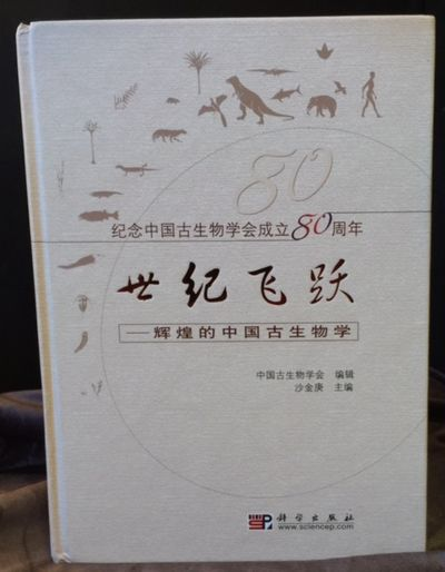 Leaping of the century-Splendid Paleontology in China: 80th Anniversary on the Founding of China Research Society of Palaeontology, Sha Jingeng