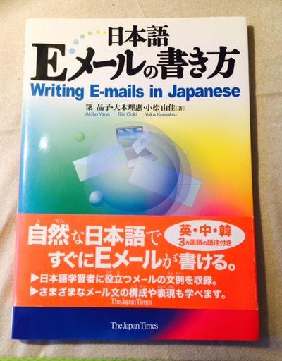 Writing Emails in Japanese, Akido Yana, Rie Ooki, Yuka Komatsu