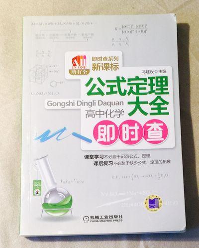 Gongshi Dingli Daqua High School Chemistry (Chinese edition), Feng Jian She