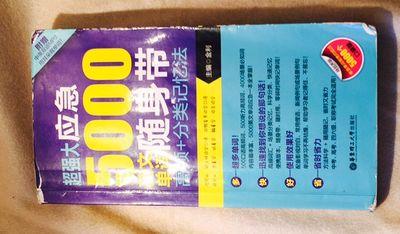 Super 5000 English Words for Emergency   (Chinese language), Li Jin