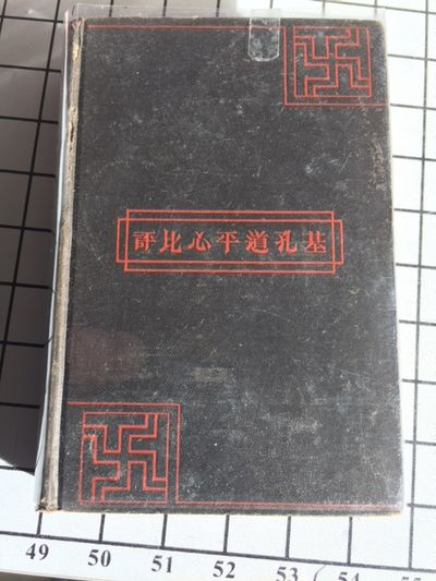 The Religions of China   Confucianism and Taoism Described and Compared with Christianity (General Joseph Stilwell) bookplate)), Legge, James