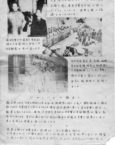 Japanese Surrender Flyer   1945
