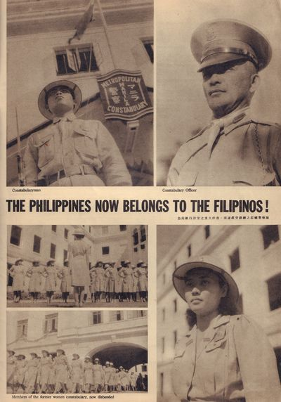 Image for FRONT, No. 14 Maunlad na Pilipinas [Philippines issue]