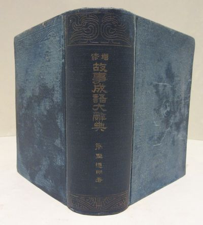 Image for Dictionary of Idioms and Proverbs (Zeng xiu gush? chengyu da cidian)