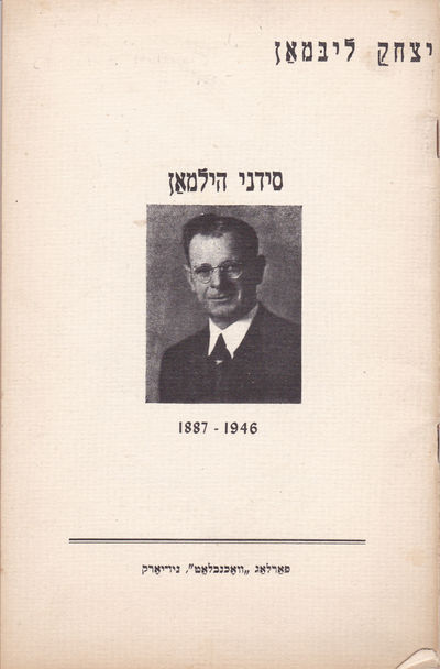 SIDNEY HILLMAN 1887-1946. [Titled in Yiddish]., (Hillman, Sidney).