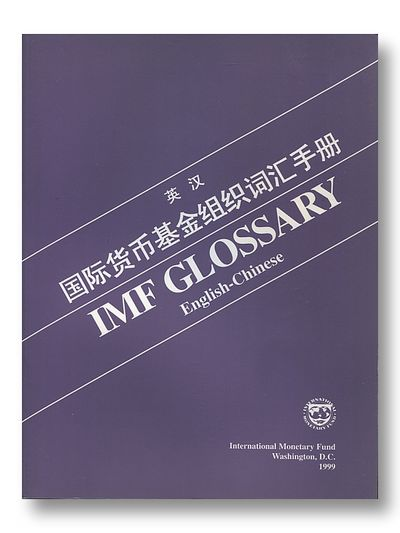Imf Glossary: English-Chinese (Manuals & Guides) (Multilingual Edition)