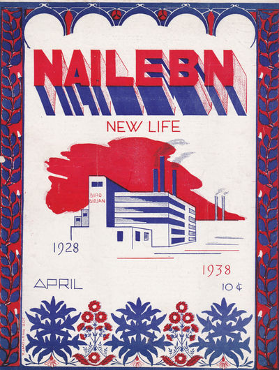 NAILEBN -- NEW LIFE. April, 1938. Vol. XII. No. 4 (101)., Lamont, Corliss; Sklar, Rose.