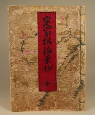 Image for Hyakunin Isshu