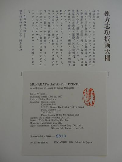 Image for Japanese Prints: A Collection of Hanga by Shiko Munakata. SIGNED.