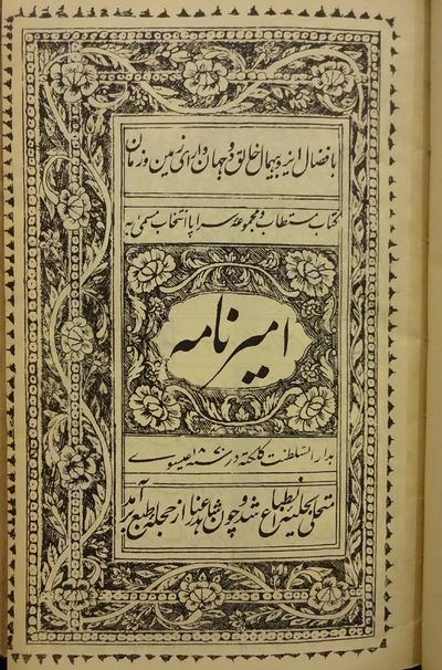 Image for The Ameer Namah. A Persian Work Compiled by Moonshee Ameer Ali Khan  Bahadoor, with an Abstract Translation in English.