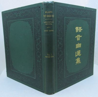 Image for Yu yen tzu erh chi. A progressive course designed to assist the student of  colloquial Chinese as spoken in the capital and the metropolitan  department. (First volume only)