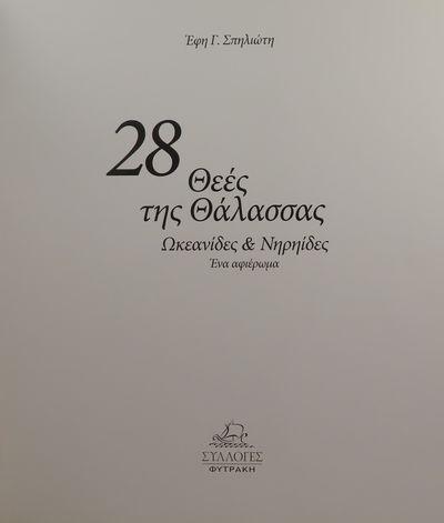 Image for 28 thees tis thalassas Okeanides & Niriides (28 the?s tis th?lassas Okean?des & Niri?des) 28 Sea Goddesses Oceanides & Nereids