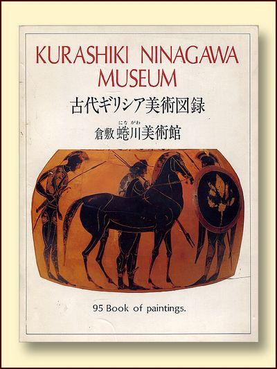 Kurashiki Ninagawa Museum 95