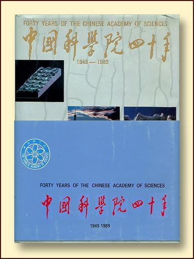 Forty Years of the Chinese Academy of Sciences 1949-1989