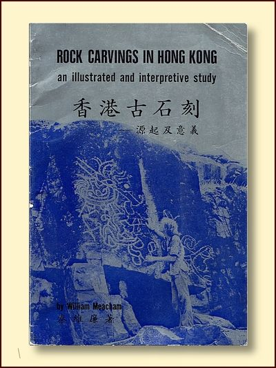 Rock Carvings in Hong Kong: An Illustrated and Interpretative Study, Meacham, William
