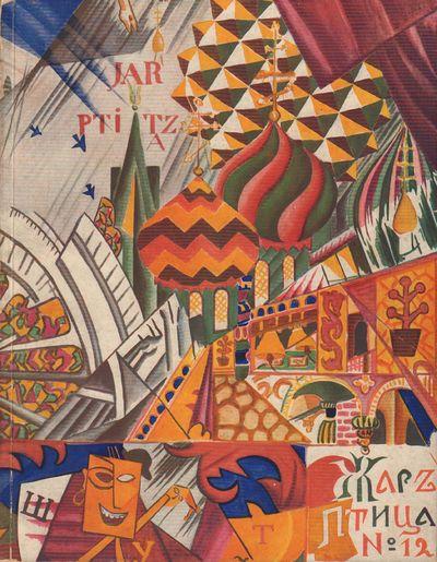 Image for Jar Ptitza No. 12 (Fire-Bird)