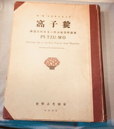P'i - Tzu - Wo   Prehistoric Sites By the River Pi-liu-ho, South Manchuria    Archaeologia Orientalis Volume I, Hamada,  Kosaku