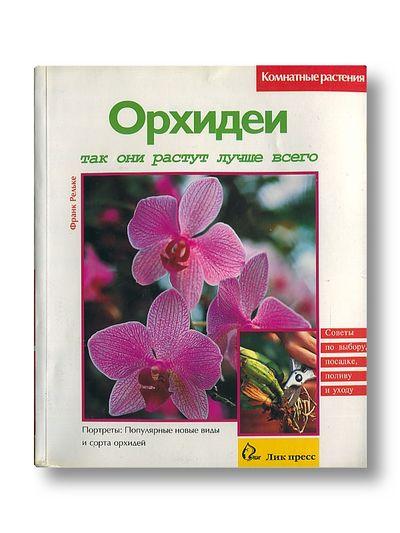 Orhidei. Tak oni rastut luchshe Vsego (orchids, Russian language)