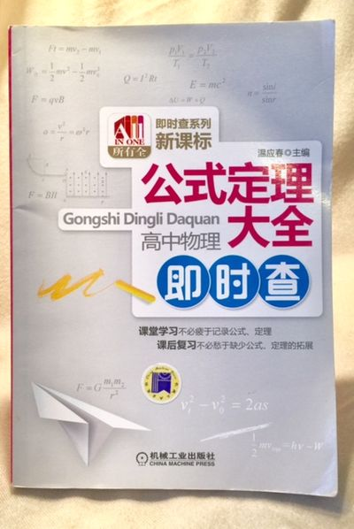 Gongshi Dingli Daquan   formula Theorem Daquan: high school physics immediate Investigation