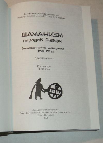 SHAMANIZM NARODOV SIBIRI: ETNOGRAFICHESKIE MATERIALY XVIII-XX vv.: KHRESTOMATIIA.V, Sem, Tatyana.